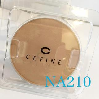 セフィーヌ(CEFINE)のセフィーヌ  シルクウェットパウダー NA210(ファンデーション)