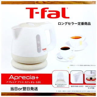 ティファール(T-fal)のT-fal カフェオレ(電気ケトル)