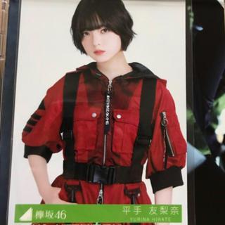 欅坂46 平手友梨奈 生写真