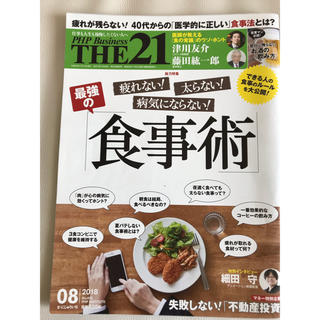 The 21 (ニュース/総合)