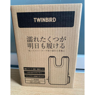 ツインバード(TWINBIRD)の靴乾燥機(衣類乾燥機)