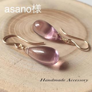 asano様 ピアス♡クンツァイトカラークォーツ(ピアス)