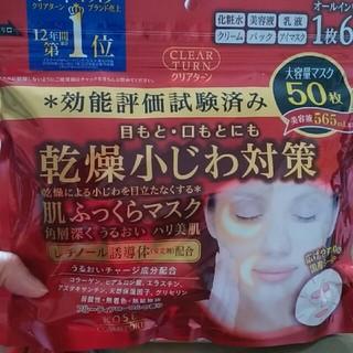 コーセー(KOSE)のコーセー大容量マスク50枚入り(パック / フェイスマスク)