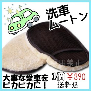 洗車ムートン☆汚れ落し抜群スポンジ(洗車・リペア用品)