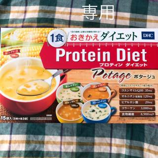 ディーエイチシー(DHC)の専用 ポタージュ 15食(プロテイン)