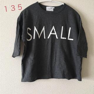 コドモビームス(こどもビームス)のヌヌ フォルム ビッグシルエット六分袖tee 130140(Tシャツ/カットソー)