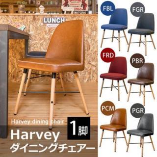 Harvey ダイニング チェア 合成皮革 リビング キッチン スツール 椅子(ダイニングチェア)