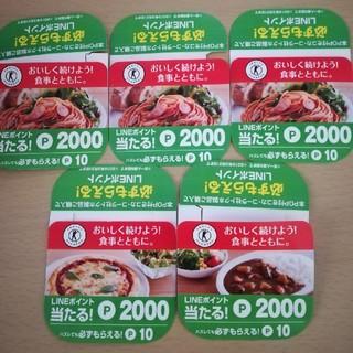 コカコーラ(コカ・コーラ)のコカ・コーラトクホLINEポイントキャンペーン(その他)