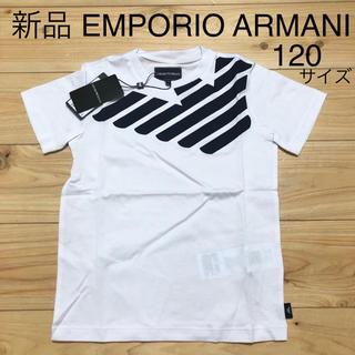 エンポリオアルマーニ(Emporio Armani)の新品 エンポリオアルマーニ キッズ Tシャツ 120サイズ 110サイズ(Tシャツ/カットソー)