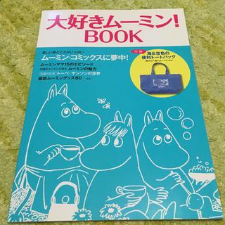 タカラジマシャ(宝島社)の大好きムーミン!BOOK ☆本のみ☆(住まい/暮らし/子育て)