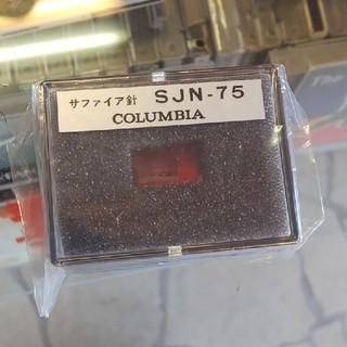 Columbia レコード針 SJN-75 サファイア針(レコード針)
