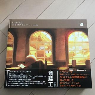 ディズニー(Disney)のトンコハウス アートオブダムキーパー 日本語版(アート/エンタメ)