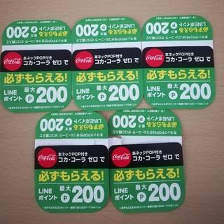 コカコーラ(コカ・コーラ)のコカ・コーラLINEポイントキャンペーン(その他)
