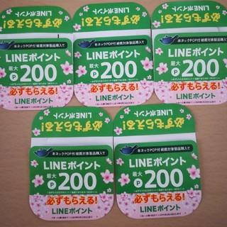 コカコーラ(コカ・コーラ)の綾鷹LINEポイントキャンペーン(その他)