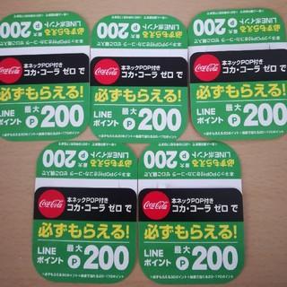 コカコーラ(コカ・コーラ)のコカ・コーラゼロLINEポイントキャンペーン(その他)