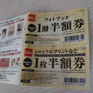 キタムラ(Kitamura)のカメラのキタムラ フォトブック半額券+シャッフルプリント(ショッピング)