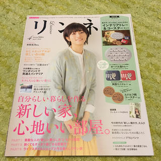 タカラジマシャ(宝島社)のリンネル バックナンバー*2018年4月号* 雑誌のみ(ファッション)