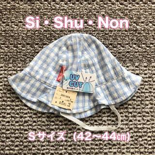 シシュノン(SiShuNon)のシシュノン 帽子 Sサイズ(帽子)