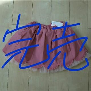 ニットプランナー(KP)のKP☆新品スカート120(大きめ)(スカート)