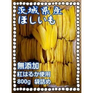 ✨茨城県産✨干し芋✨800g袋詰め✨
