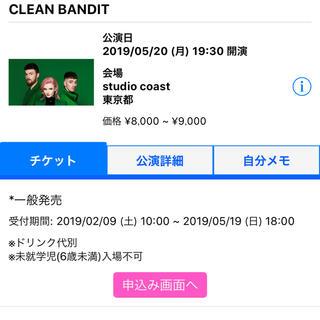 clean bandit(海外アーティスト)