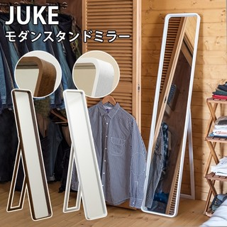 JUKE モダンスタンドミラー(スタンドミラー)
