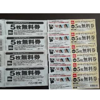 キタムラ(Kitamura)のカメラのキタムラ 写真プリント無料券10枚(50枚分)(その他)
