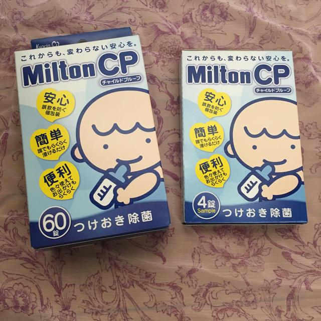 ミルトン 60錠+4錠 キッズ/ベビー/マタニティの洗浄/衛生用品(食器/哺乳ビン用洗剤)の商品写真