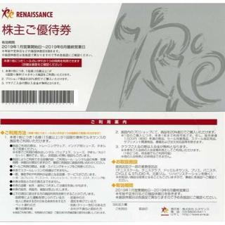 ルネサンス 株主優待券 10 枚セット ①(フィットネスクラブ)