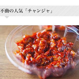 チャンジャ 1キロ  3000円(漬物)