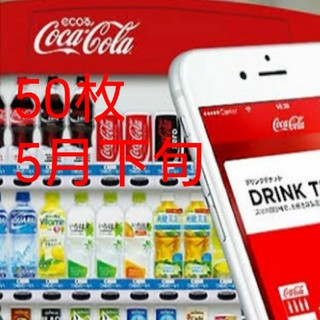 コカコーラ(コカ・コーラ)のコークオン 50枚お試しにどうぞ(*´∀`)つ(フード/ドリンク券)