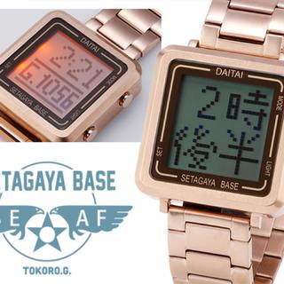 新品未使用 世田谷ベース DAITAI時計 (腕時計(デジタル))