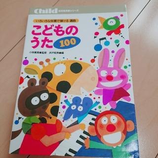 こどものうた100 ピアノ(童謡/子どもの歌)