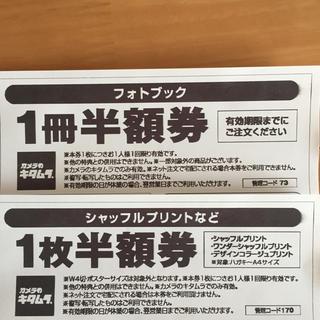 キタムラ(Kitamura)のカメラのキタムラ フォトブック 半額券(ショッピング)