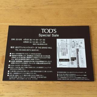 トッズ(TOD'S)のTOD'S(ショッピング)