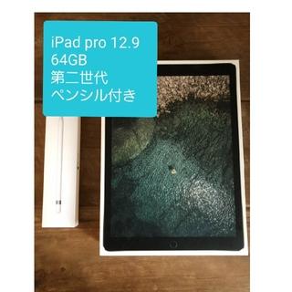 アイパッド(iPad)の第二世代iPad pro 12.9 64GB Wi-Fiモデル ペンシル付き(タブレット)