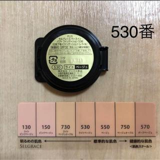 ナリスケショウヒン(ナリス化粧品)のセルグレース ベースインパクト 530(ファンデーション)