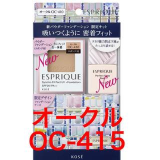 エスプリーク(ESPRIQUE)のエスクリープ シンクロフィット パクトUV限定キット(コフレ/メイクアップセット)