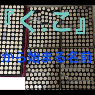 シャチハタ(Shachihata)のシャチハタ  印鑑  ネーム9  Xstamper  【く】【こ】(印鑑/スタンプ/朱肉)