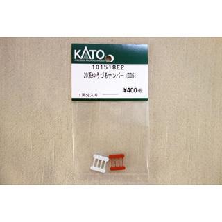 カトー(KATO`)のDD51用 20系ゆうづるナンバー(鉄道模型)