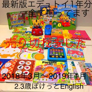 こどもちゃれんじ イングリッシュ 最新版1年分 エデュトイ フルセット(知育玩具)