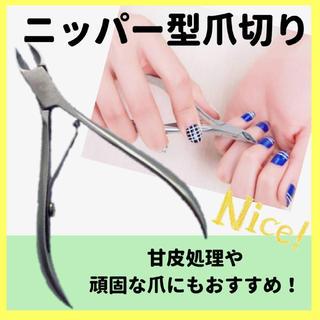 ニッパー型爪切り 頑固爪 巻き爪 硬い爪 甘皮処理 500円 (爪切り)
