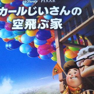 ディズニー(Disney)の書簡発送 カールじいさんの空飛ぶ家 マジックコード(外国映画)