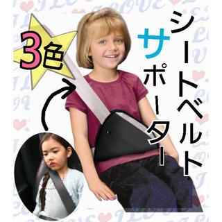 シートベルトサポーター☆子供用 シートベルト補助(自動車用チャイルドシートカバー)
