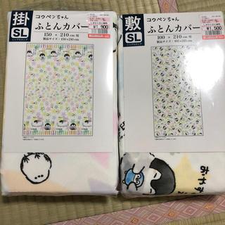 シマムラ(しまむら)のコウペンちゃん 布団カバー セット シングル(シーツ/カバー)