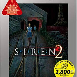 ソニー(SONY)のSIREN2 PlayStation 2 the Best(家庭用ゲームソフト)