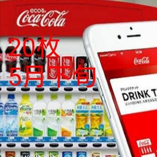 コカコーラ(コカ・コーラ)のコークオン 30枚 お試しにどうぞ(*´∀`)つ(その他)