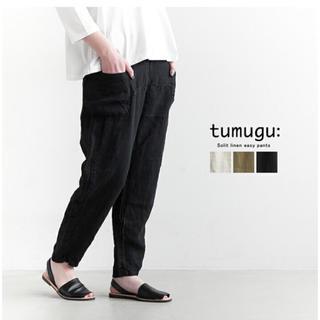 ツムグ(tumugu)の今季新作 新品未使用 ツムグ リネンイージーパンツ(カジュアルパンツ)