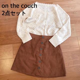 オンザカウチ(on the couch)のon the couch 2点セット(ニット/セーター)