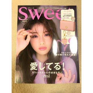 タカラジマシャ(宝島社)のsweet 4月号 雑誌のみ(ファッション)